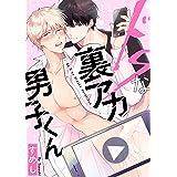 ドSな裏アカ男子くん 連載版: 2 (gateauコミックス)