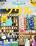 Mapple PLUS ソウル (昭文社ムック)