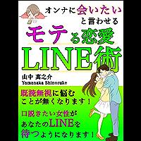オンナに「会いたい」と言わせるモテる恋愛LINE術: 口説きたい女性がLINEを待つようになります!