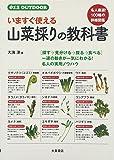 いますぐ使える山菜採りの教科書 (012OUTDOOR)