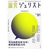 論究ジュリスト(2019年秋号)No.31 「特集 司法制度改革20年・裁判員制度10年」 (ジュリスト増刊)