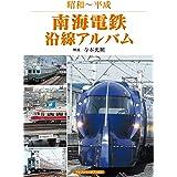南海電鉄沿線アルバム (昭和~平成)