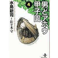 男どアホウ甲子園 (4) (秋田文庫)