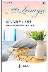 禁じられた口づけ 至福の名作選 (ハーレクイン・イマージュ) Kindle版