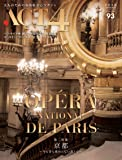 ACT4 vol.93 OPERA NATIONAL de PARIS パリ・オペラ座 創立350周年記念 2019年11月25日発行[雑誌]