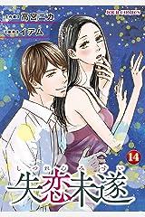 失恋未遂 : 14 (ジュールコミックス) Kindle版