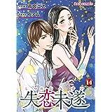 失恋未遂 : 14 (ジュールコミックス)