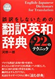 誤訳をしないための翻訳英和辞典+22のテクニック 改訂増補版