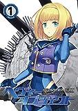 「ヘヴィーオブジェクト」Vol.1 初回生産限定版【Blu-ray】