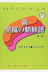 新・至福の朝鮮語 単行本