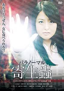 パラノーマル寄生蟲 [DVD]