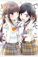 できそこないの姫君たち (2) (バンブーコミックス) Kindle版