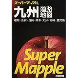 スーパーマップル 九州 道路地図 (ドライブ 地図 | マップル)