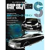 car styling - カースタイリング - Vol.18 (モーターファン別冊)