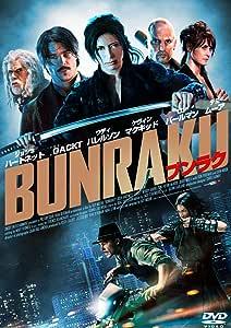 BUNRAKU ブンラク 【DVD】