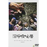 深呼吸の必要 [DVD]