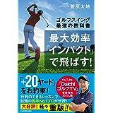 最大効率「インパクト」で飛ばす! ゴルフスイング最強の教科書