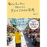 食べて笑って歩いて好きになる 大人のごほうび台湾