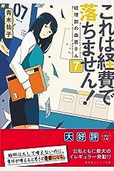 これは経費で落ちません!7 ~経理部の森若さん~ (集英社オレンジ文庫) Kindle版