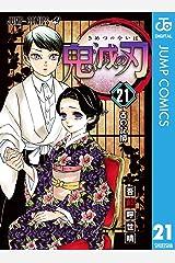 鬼滅の刃 21 (ジャンプコミックスDIGITAL) Kindle版