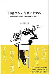 日曜ポルノ作家のすすめ 単行本(ソフトカバー)