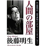 人間の部屋 後藤明生・電子書籍コレクション
