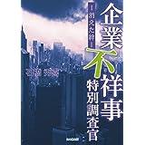 企業不祥事特別調査官―消えた絆― (企業不祥事特別調査官シリーズ)
