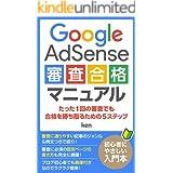 Google Adsense審査合格マニュアル: たった1回の審査でも合格を勝ち取るための5ステップ