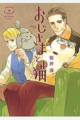 おじさまと猫 4巻 (デジタル版ガンガンコミックスpixiv) Kindle版