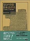 シンハラ語・日本語辞典