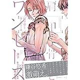 肩甲骨とワンピース【ペーパー付】【電子限定ペーパー付】 (arca comics)