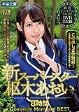 新スーパースター枢木あおい8時間 Complete Memorial BEST / 宇宙企画 [DVD]