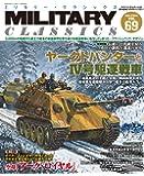 MILITARY CLASSICS (ミリタリー クラシックス) 2020年6月号