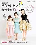 増補改訂版 手作りしたい女の子のドレス (レディブティックシリーズno.4939)