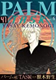 パーム(41) TASKVI (ウィングス・コミックス)