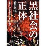 黒社会の正体 日本人のカネと命を奪う中国人 (文庫ぎんが堂)
