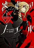 被虐のノエル 1 (MFコミックス ジーンシリーズ)