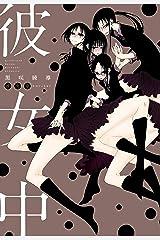 彼女中 (楽園コミックス) Kindle版