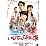 いのちの停車場 [DVD]
