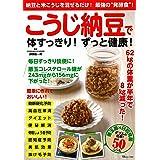 こうじ納豆で体すっきり! ずっと健康! (TJMOOK)