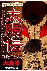 日野日出志 作品集 太陽伝 大合本 全4巻収録 Kindle版