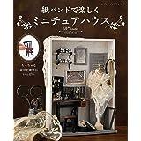 紙バンドで楽しくミニチュアハウス (レディブティックシリーズno.8014)