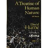 人間本性論 第3巻 〈普及版〉: 道徳について