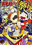 おそ松さん公式アンソロジーコミック【祭り】 (あすかコミックスDX)