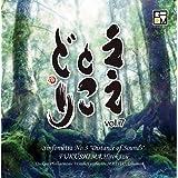 ええとこどり Vol.7『福島 弘和:シンフォニエッタ第3番「響きの森」』