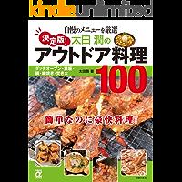 決定版!太田潤のアウトドア料理100 (主婦の友αブックス)