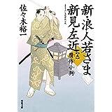 新・浪人若さま 新見左近【五】-贋作小判 (双葉文庫)