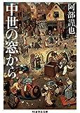 中世の窓から (ちくま学芸文庫)