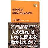 世界史を「移民」で読み解く (NHK出版新書 575)