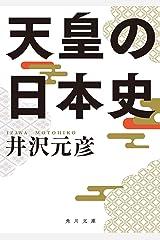 天皇の日本史 (角川文庫) Kindle版